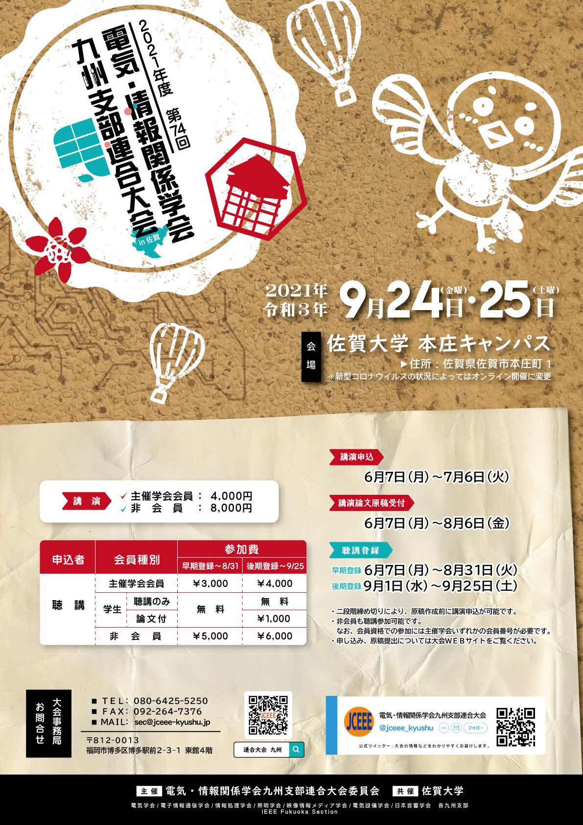 第74回電気・情報関係学会九州支部連合大会(9/24~25)